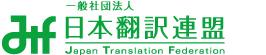 日本翻译联盟