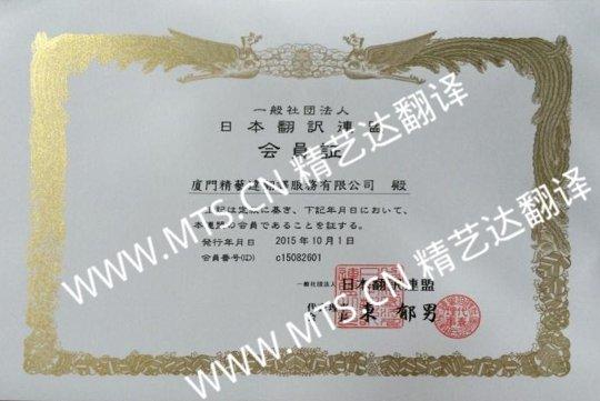 厦门精艺达翻译公司正式成为日本翻译联盟(JTF)会员