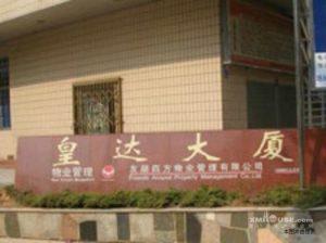 厦门精艺达翻译公司的地点