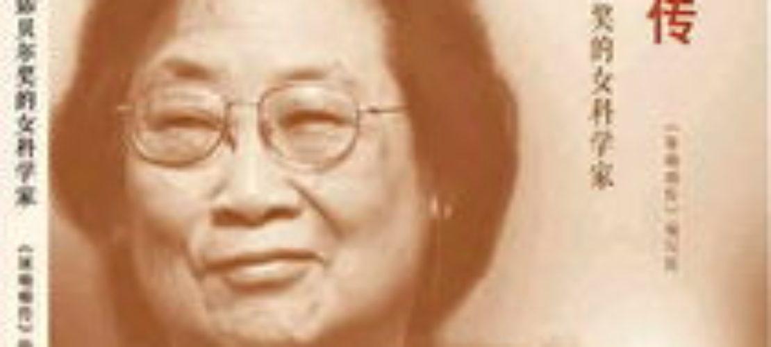 《屠呦呦传》在家乡宁波首发, 日文、阿文版出版签约仪式在京举行