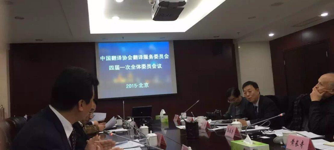 中国翻译协会翻译服务委员会换届,精艺达被推举为副主任单位