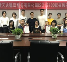 精艺达翻译公司获得中国首张 ISO17100:2015 翻译管理体系认证证书