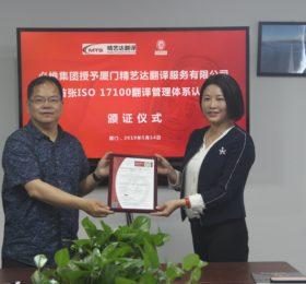 必维为厦门精艺达颁发国内首张 ISO17100 翻译服务体系认证证书