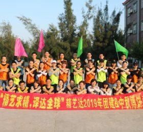 精艺达公司举行为期2天的团建及中秋博饼活动