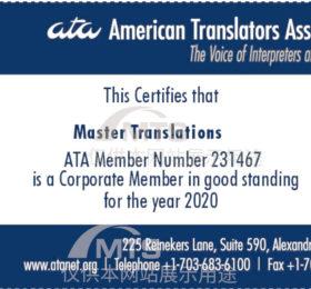 什么是ATA(美国翻译协会)会员?
