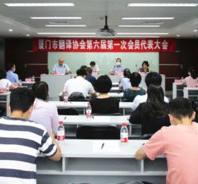 厦门市翻译协会换届成功,公司董事长韦忠和连任第六届理事会会长