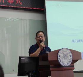 精艺达翻译公司参加2021年厦门大学翻译硕士暑期学校开幕式